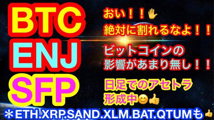 【仮想通貨 BTC.ETH.ENJ.SAND.XLM.BAT.SFP.QTUM.XRP】ビットコインは瀬戸際❗️❗️割れたらズドーーン❗️❓この中で耐えてるアルトコインは逆にチャンス🤣
