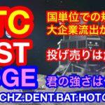 【仮想通貨 BTC.ETH.IOST.CHZ.DENT.DOGE.BAT.HOT】ビットコインに国単位での規制が❗️❗️アルトコインは売るにはまだ早い❗️チリーズ&BATは逆にチャーンス👍