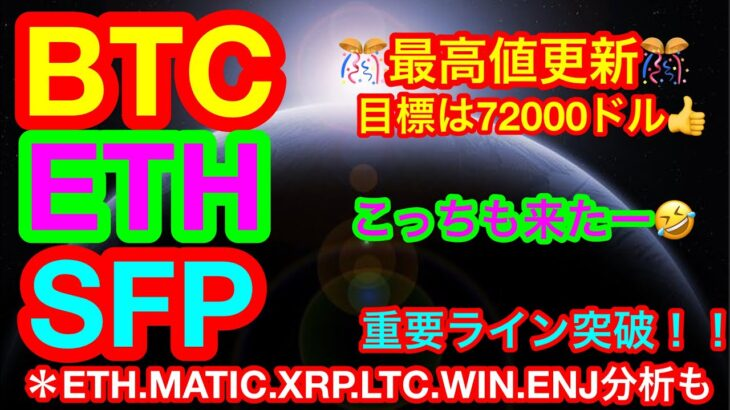【仮想通貨 BTC.ETH.MATIC.XRP.LTC.WIN.SFP.ENJ】ビットコインとイーサリアムは史上最高値更新❗️MATICが重要ライン突破からの上げ👍ただし抵抗線には要注意❗️