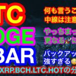【仮想通貨 BTC.ETH.XRP.BCH.LTC.DOGE.HBAR.HOT】ビットコインは中線ラインに注意❗️アルトコインの祭り相場が始まる🤣出遅れ通貨は逆にチャンス❗️❓DOGEよ最高👍