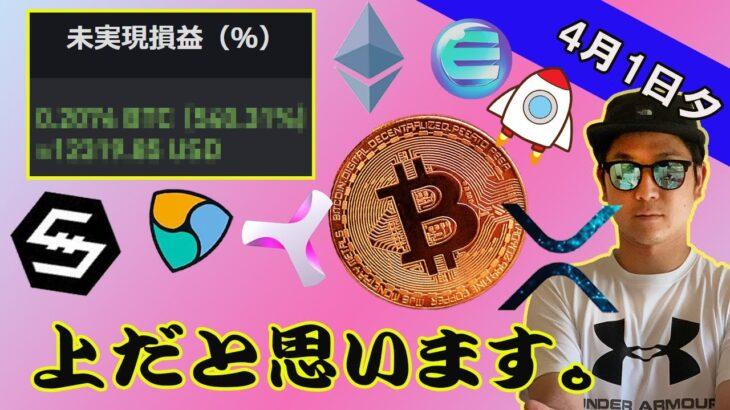 BTCロング一択の意味。仮想通貨全般上昇気配。【ビットコイン、イーサリアム、ネム、リップル、BCH、ADA、IOST、BNB、LTC、ENJ】