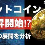 【BTC、ETH】ビットコイン重要局面!いよいよ最高値更新へ上昇開始か⁉︎【4月10日 相場分析】
