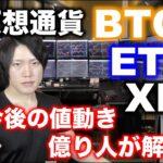 仮想通貨BTC・ETH・XRP直近の動きはどうなるか解説!