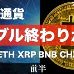 【BTC、ETH、XRP】仮想通貨市場暴落!ついにバブル崩壊か【4月24日 相場分析】
