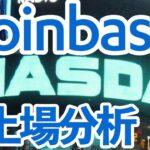 コインベース(Coinbase)が4月14日にナスダックに上場!仮想通貨市場への影響を考察