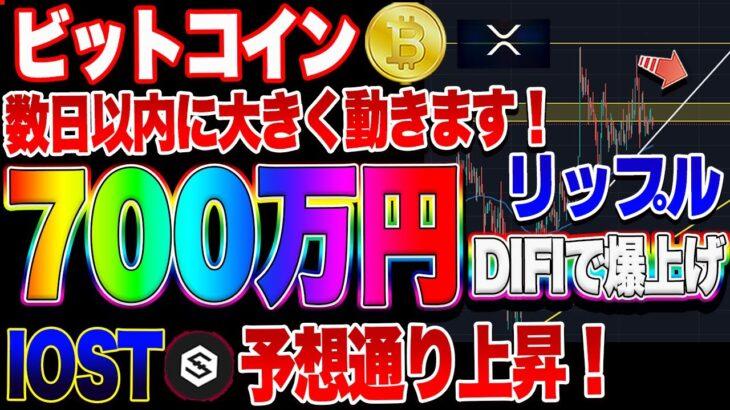 【仮想通貨】そろそろ跳ねる!?ビットコイン最高値更新へリーチ リップルDIFIで爆上げ?
