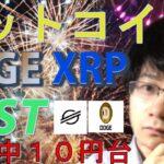 【仮想通貨ビットコイン,リップル,DOGE,IOST,XLM】IOST爆上げ!近日中には10円台へ!!