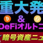 重大発表 & ビットコインよりも熱いDeFiオルトコイン紹介!ビットコインの暴落間近?😟今後の動きに注意すべき?