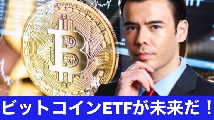 【主役は違う】コインベースより仮想通貨ETFが未来だ!