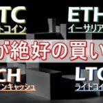【ビットコイン×ETH×BCH×LTC】今がバブル相場の最後の買い時。週末にかけて上昇する!