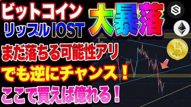 【仮想通貨】ビットコイン暴落!!警戒!更に落ちる可能性あり!とりあえずロング狙い! リップル IOST