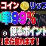 【仮想通貨】ビットコイン再び最高値更新を目指す!リップル、IOST大チャンス!