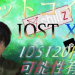 【仮想通貨ビットコイン,リップル,IOST,CHZ,DOGE】IOST爆上げの予兆が出現!!チャートから20円台の可能性浮上!!