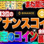 【仮想通貨】IOST越え確定の億れる○○コインこっそり暴露します!!! DOGEコインも超えるでしょう!! ビットコイン