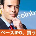 コインベースIPOを買うべきか? 仮想通貨の急上昇!