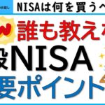 一般NISA版・誰も教えない一般NISAの重要ポイント、最適解は?一般NISA、新NISAの最適な投資法についてお話しします!!