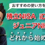 積立NISA・iDeCo・ジュニアNISAはどれから始めるべき?