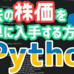 【Python】Yahooファイナンスから簡単に株価をダウンロードする方法
