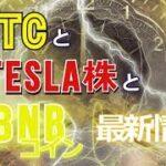 ビットコインとTESLA株とBNBコイン[2021年BTC最新情報]