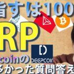 【仮想通貨ビットコイン,リップル,クアンタム,TRX,,IOST】XRPここから本格的上昇濃厚目指すは1000円!!まずは350円へ。Deepcoinの付与に関して一番多かった質問に答えます。