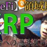 【仮想通貨ビットコイン,リップル,WINK,IOST,BAT】更なる爆上げリップル1000円への好材料【DeFi】へ領域展開