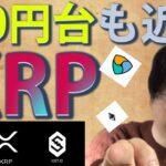 【仮想通貨リップル,イーサリアム,XEM,IOST,LINK】XRP3桁台への汽笛なる!!シンボルブロックチェーン、NFT取引で第二のイーサリアムになるか?