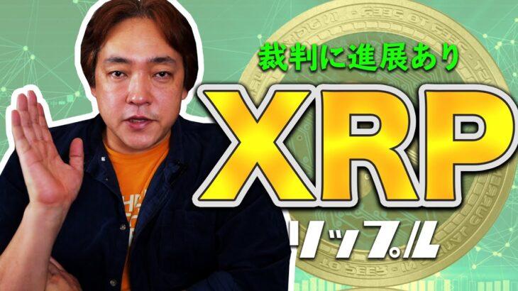 仮想通貨 リップルの裁判に進展あり XRP 暗号通貨