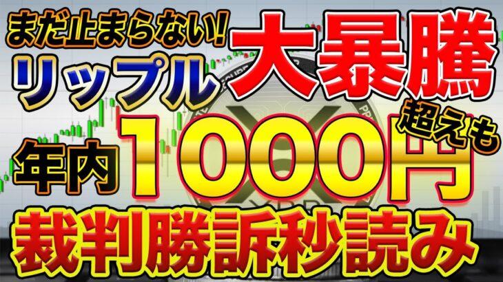 【好材料】勝訴目前!?リップル(XRP)の上昇が止まらない理由を解説 年内1000円に爆上げする可能性も