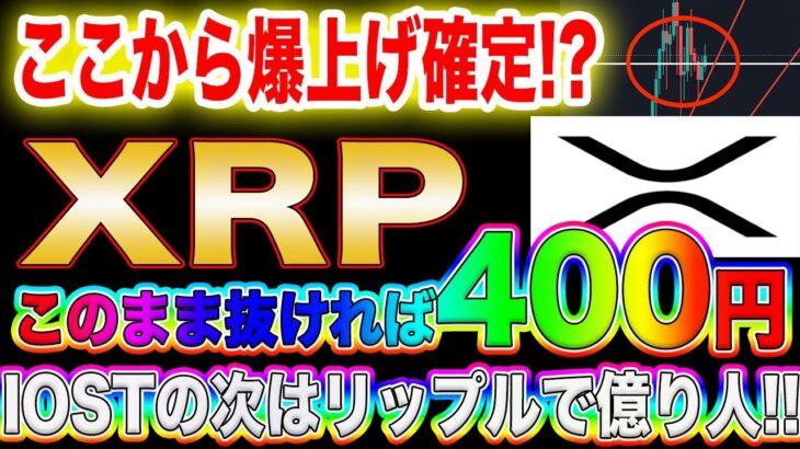 【XRPでも天国へ】リップルがイーサリアム超え!?今最大の利益が出せる押し目買いポジションを徹底解説します!【仮想通貨】