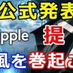 仮想通貨リップル(XRP)公式発表!この新たな提携で『アジア地域に旋風を巻き起こす』