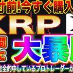 【XRP爆上がり寸前!】今はビットコインよりリップルが熱い!爆益の出るトレード方法をプロトレーダーが伝授します!【仮想通貨】