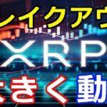【速報】リップル(XRP)価格が収縮!『大きく動き出す状況で重要な局面が近い』