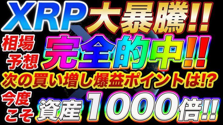 【XRP大暴騰開始!!】リップルこのまま最高値更新か!?ここで買えば億るチャンスはまだある!!【仮想通貨】
