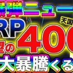 【XRPに衝撃ニュース有り!?】リップル今後◯◯達成したら10万円説あり得る!?プロの見解及び現状の相場解説をお話します!【仮想通貨】【ビットコイン】