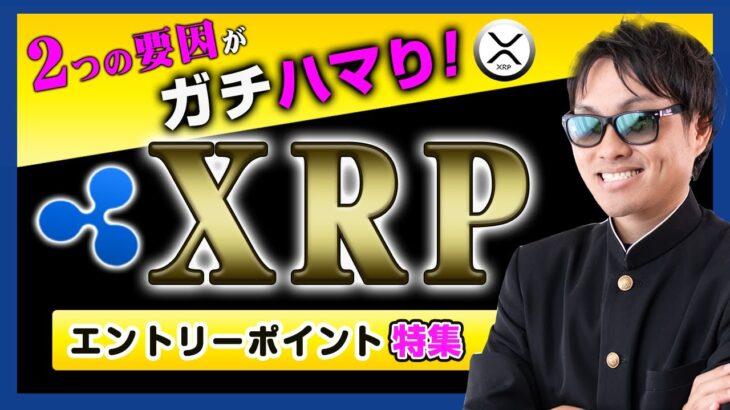 【投資】XRPエントリー特集!リップル爆上げ!ファンダメンタルズ+テクニカル分析にも上昇するべき条件が整っていた!?好材料で一気に念願の100円をブレイクアウトのリップルについて買い時含め徹底解説!