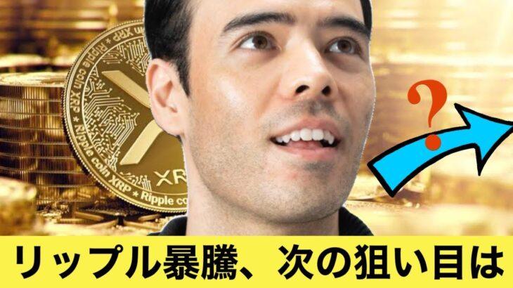 XRPリップル100%爆上げ、次に「この」仮想通貨を買う!