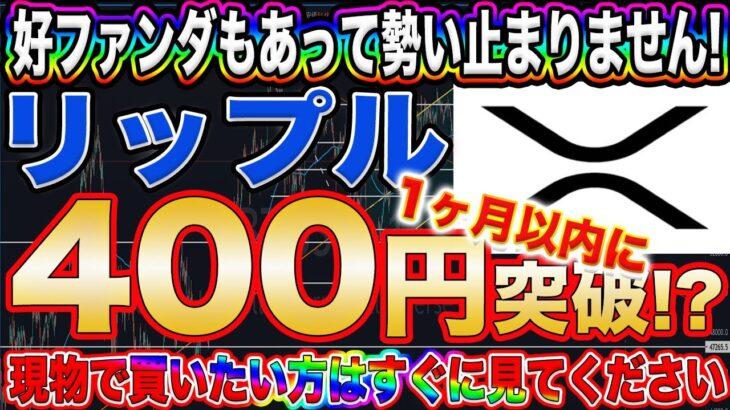 【止まらないXRPで億れ】リップル超強気相場と好ファンダの連続で1000円超えます!爆益の出せる買いポジションはここ!【仮想通貨】