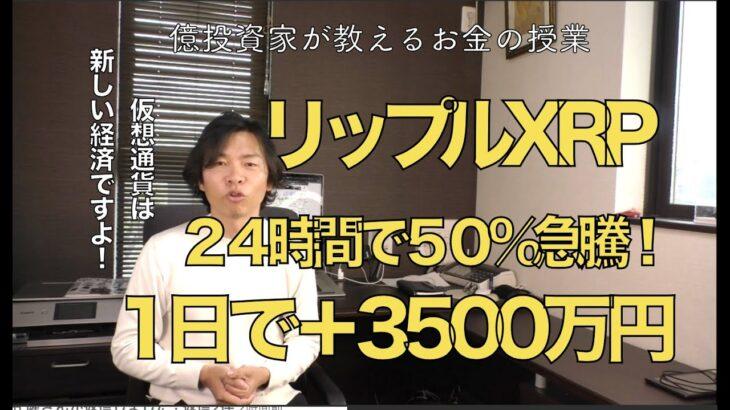 リップルXRP24時間で50%上昇!1日で3500万円利益増