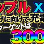 【リップル充電中】XRPが次の爆上げ準備に突入!300円台まで一気にブチ抜く大暴騰に備えて準備しろ!!