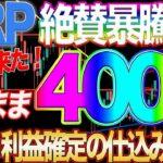 【XRP暴騰開始!!】ついに重要ライン抜けで価格急騰中!!リップルが一気に最高値400円へ!!億りたい人は今が最安値で仕込むチャンス!!【仮想通貨】
