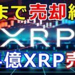リップル(XRP)今年夏まで売りまくる!8月~9月がリミット!奴が『1 4億XRPを売却』