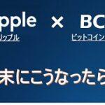 【XRP×BCH】リップルは5月末~6月前半が仕込み時。