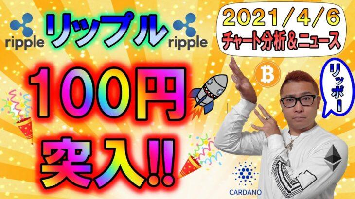 【XRP・BTC・ETH・ENJ・ADA・DOT】リップルがついに100円台に突入!!どこまで伸びる!?ビットコインは大事な局面、抜けたら目指せ1,000万円!!