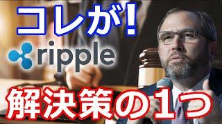 仮想通貨リップル(XRP)敗訴!リップル社CEO『これが解決策の1つである』