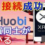 リップル(XRP)仮想通貨取引所Huobi『XRPとの接続に成功』これで様々な通貨同士が繋がっていく