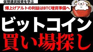 【仮想通貨ビットコイン,XRP,UNI,CENNZ】ビットコインは買い場探しのフェーズ!次の買い場に備え 爆上げしそうなアルトで稼ぎましょう!