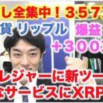 仮想通貨 リップル 買増し全集中!357万円分  XRPレジャーに新ツール!様々なサービスにXRP普及へ  爆益+300万円