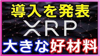 仮想通貨リップル(XRP)最大ブローカー『XRPの決済導入を発表』価格上昇に向けても大きな好材料