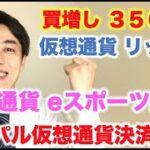 仮想通貨 リップル 買増し 350万円分  ペイパル仮想通貨決済導入! eスポーツ分野でも期待!