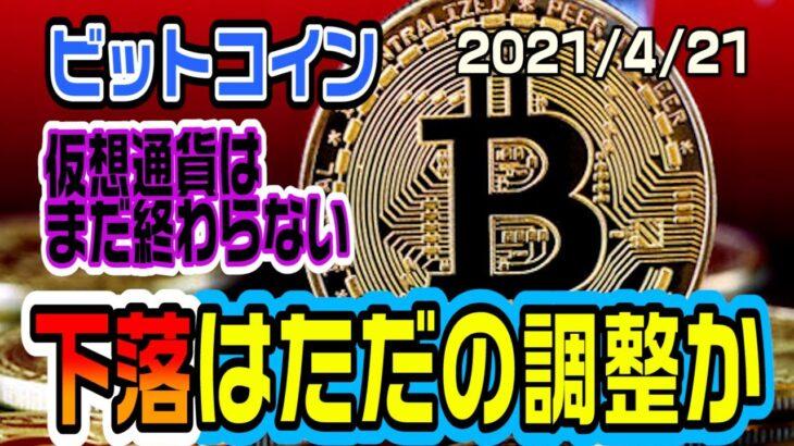 ビットコインの急落はただの調整か!?仮想通貨はまだ終わらない